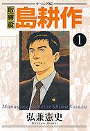 取締役 島耕作(1)