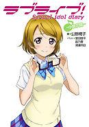 ラブライブ! School idol diary ~小泉花陽~