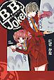 B.B.Joker 1巻