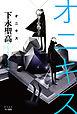 オニキス-電子書籍