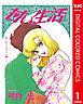甘い生活 カラー版 呪いのコルセット編 1