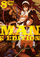 EAT-MAN COMPLETE EDITION 8巻