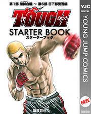 TOUGH―タフ― STARTER BOOK