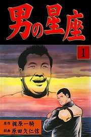 男の星座(1)