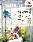 Hanako(ハナコ) 2020年 7月号 [鎌倉の暮らしに学ぶ。]