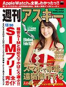 週刊アスキー 2014年 12/30号
