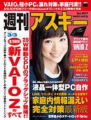 週刊アスキー 2015年 3/3号