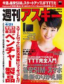 週刊アスキー 2015年 4/21号