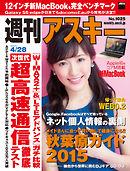 週刊アスキー 2015年 4/28号