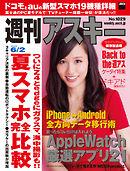 週刊アスキー 2015年 6/2号【電子特別版】