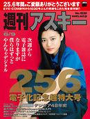 週刊アスキー 2015年 6/9号【電子特別版】