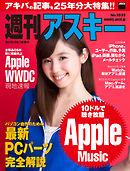 週刊アスキー No.1033 (2015年6月16日発行)