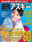 週刊アスキー No.1036 (2015年7月7日発行)