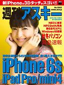 週刊アスキー No.1045 (2015年9月15日発行)