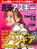 週刊アスキー No.1054 (2015年11月24日発行)