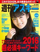 週刊アスキー No.1060 (2016年1月5日発行)