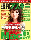 週刊アスキー No.1071 (2016年3月22日発行)