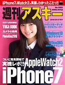 週刊アスキー No.1095 (2016年9月27日発行)