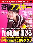 週刊アスキー No.1101 (2016年11月8日発行)