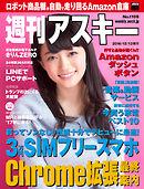 週刊アスキー No.1106 (2016年12月13日発行)