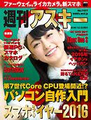 週刊アスキー No.1107 (2016年12月20日発行)