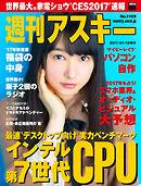 週刊アスキー No.1109 (2017年1月10日発行)