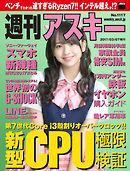 週刊アスキー No.1117 (2017年3月7日発行)