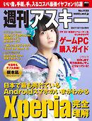 週刊アスキー No.1133 (2017年7月4日発行)