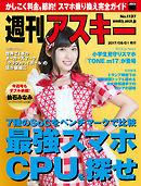 週刊アスキー No.1137(2017年8月1日発行)