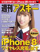 週刊アスキー No.1145(2017年9月26日発行)