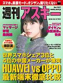 週刊アスキー No.1167(2018年2月27日発行)