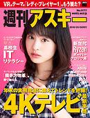 週刊アスキーNo.1177(2018年5月8日発行)