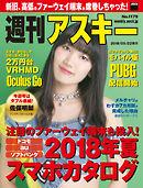 週刊アスキーNo.1179(2018年5月22日発行)