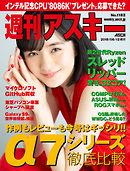 週刊アスキーNo.1182(2018年6月12日発行)
