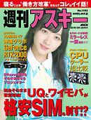 週刊アスキーNo.1193(2018年8月28日発行)