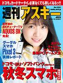 週刊アスキーNo.1201(2018年10月23日発行)