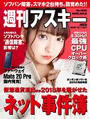 週刊アスキーNo.1208(2018年12月11日発行)
