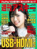 週刊アスキーNo.1209(2018年12月18日発行)