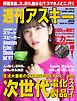 週刊アスキーNo.1214(2019年1月22日発行)