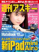 週刊アスキーNo.1227(2019年4月23日発行)
