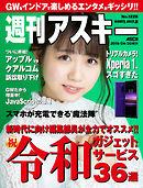 週刊アスキーNo.1228(2019年4月30日発行)