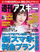 週刊アスキーNo.1233(2019年6月4日発行)