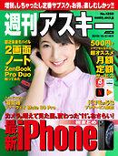 週刊アスキーNo.1250(2019年10月1日発行)
