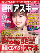 週刊アスキーNo.1259(2019年12月3日発行)