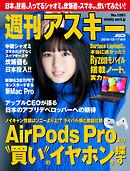 週刊アスキーNo.1261(2019年12月17日発行)