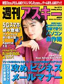 週刊アスキーNo.1272(2020年3月3日発行)