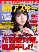 週刊アスキーNo.1273(2020年3月10日発行)
