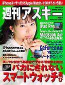 週刊アスキーNo.1275(2020年3月24日発行)