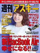 週刊アスキーNo.1278(2020年4月14日発行)
