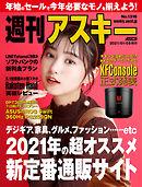 週刊アスキーNo.1316(2021年1月5日発行)